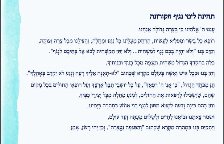 Thirsting for spiritual comfort?  A Tefillah from Masorti Israel in the time of Coronavirus