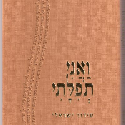 siddur actual cover