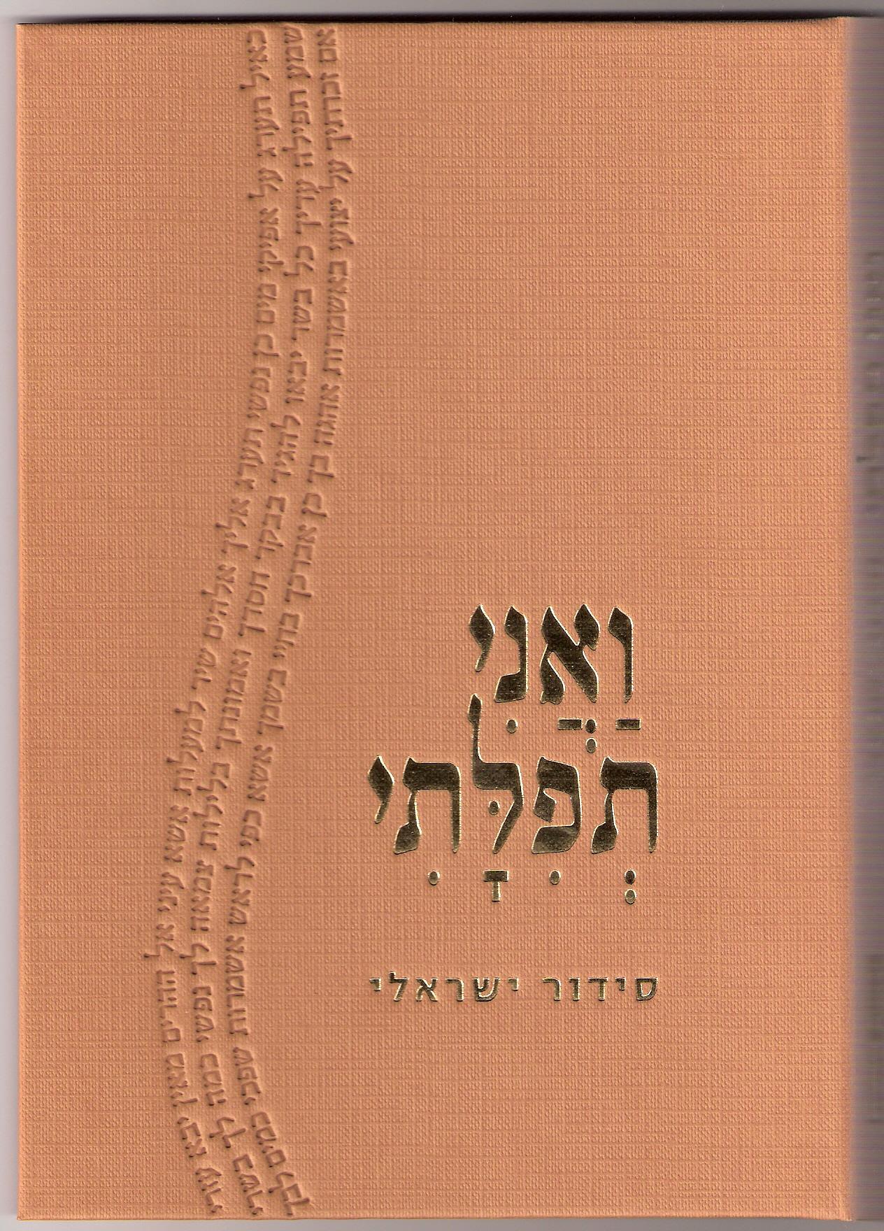 Masorti Siddur: Vaani T'fillati Siddur Yisraeli - Masorti