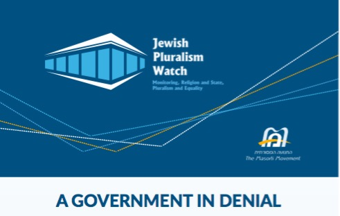 Jewish Pluralism Watch Report: A Look at a Government in Denial