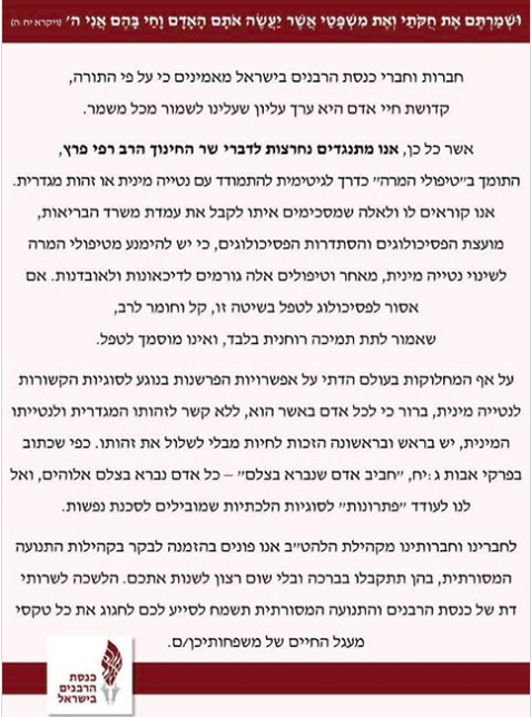 "Rabbinical Assembly Statement Condemning Israeli Education Minister on Gay ""Conversion Therapy"""