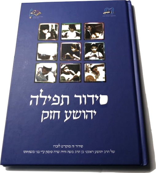 Yehoshua Hazak: The First Siddur for Children with Learning Differences