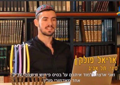 Masorti Israel Faces