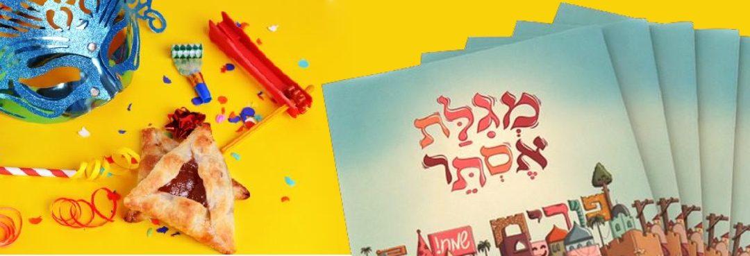 A Special Masorti Purim Megillah